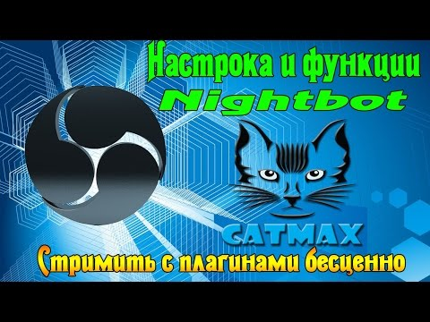 Настройка и функции - Nightbot