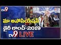 Movie Artists Association(MAA) Diary 2019 launch LIVE