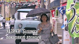 """УАЗики """"Буханки"""" покоряют японцев"""