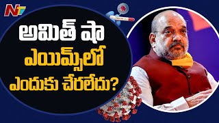 Why Amit Shah did not go to AIIMS after testing positive f..
