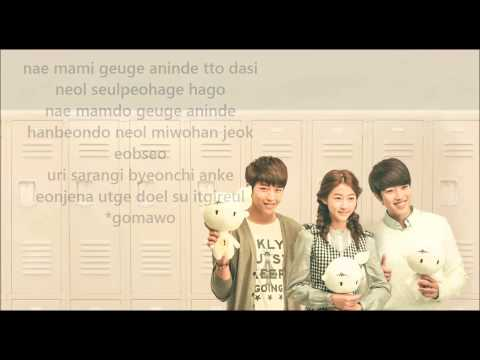 High School Love On OST- LeL ft Linzy – What my heart wants to say Lyrics [eng sub]