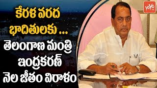Minister Indra Karan Reddy Donates 1 Month Salary to Keral..
