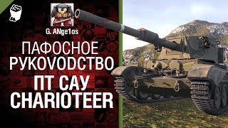 ПТ САУ Charioteer - пафосное рукоVODство от G. ANge1os [World of Tanks]