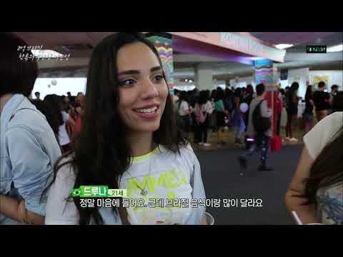 Hallyu in Brazil