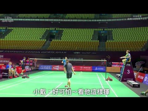 (字幕版) 戴資穎 TAI Tzu Ying vs 周天成 CHOU Tien Chen 福州賽前練球 practice in 2019 Fuzhou open