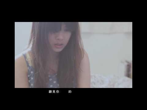 來吧!焙焙!—〈現在不想聽見你〉MV