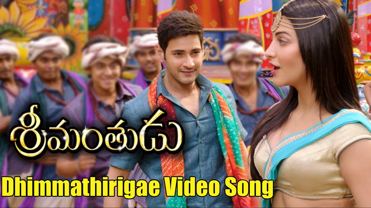 Srimanthudu Movie || Dhimmathirigae Video Song || Latest Telugu Movie 2015