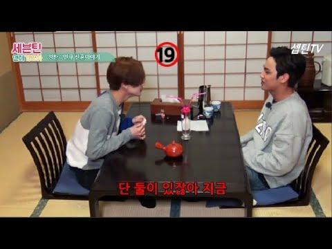 [세븐틴/정한 민규] 이상한 커플의 아무말 대잔치