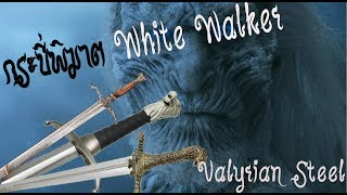 Game of throne: อาวุธที่ฆ่า white walker ได้ (Valyrian Steel Swords)