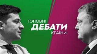 Дебаты на НСК Олимпийский: Владимир Зеленский - Петр Порошенко