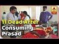 11 Dead After Consuming Prasad In Karnatakas Chamarajanagar District   ABP News