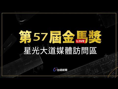 【完整公開】LIVE 第57屆金馬獎紅毯 星光大道媒體訪問區