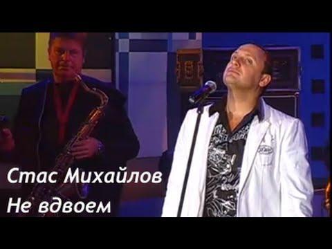 Стас Михайлов - Не вдвоем (Всё для тебя Official video StasMihailov)