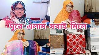 নতুন বাসার জন্য কিছু জিনিস দেখলাম আর কিছু কেনাকাটা /Bangladeshi Vlogger.