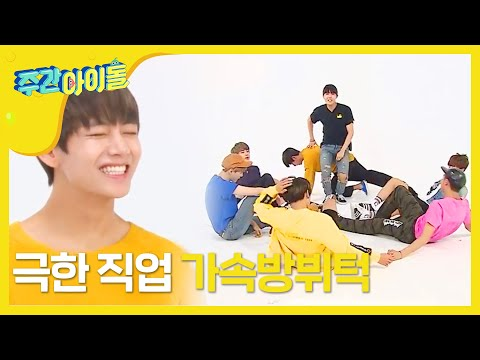 주간아이돌(Weekly Idol)_BTS Talk & Random play Dance (Vietnam Sub)