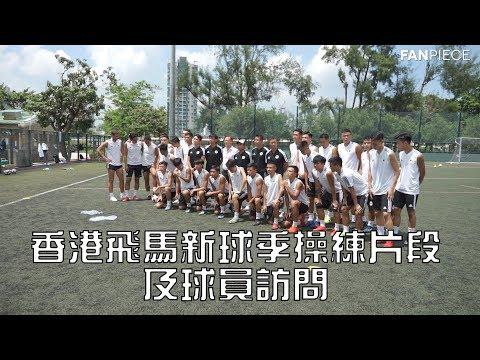 香港飛馬新球季操練片段及球員訪問