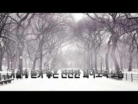 겨울에 듣기 좋은 잔잔한 피아노곡 모음 - 12월에 어느 멋진날에 연주곡