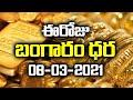 ఈరోజు బంగారం ధర! | Gold Price Today | 08-03-2021 Gold Price | Monday Gold Rate | Telugu News | M3