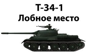 T-34-1 - Лобное место