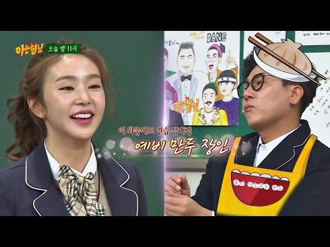 [선공개] '차오루 만둣집'에 고용된 예비 만두 장인 이상민?(대박예감) 아는 형님 60회