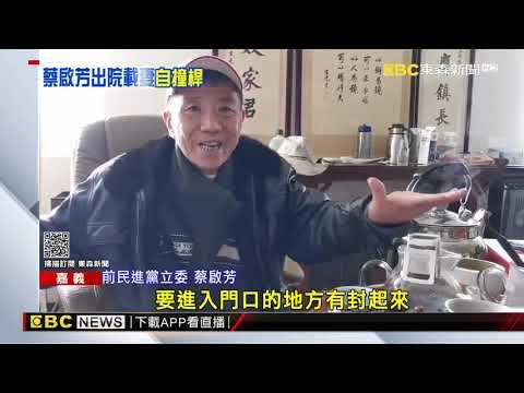 蔡啟芳開車自撞妻腿部受傷 兒蔡易餘怨最壞示範 @東森新聞 CH51