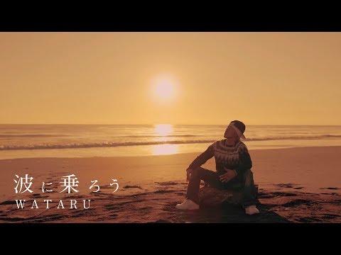 WATARU / 「波に乗ろう」Full ver. MV