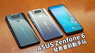 【束褲科技】ASUS Zenfone 6 發表會前動手玩 | 翻轉鏡頭、5000mAh、獨立三卡槽