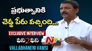 TDP MLA Vallabhaneni Vamsi Exclusive Interview..