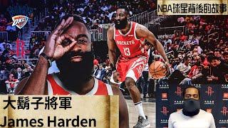 NBA球星故事-【James Harden】大鬍子將軍