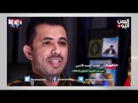 قناة اليمن اليوم - بالقلم الاحمر 11-07-2019