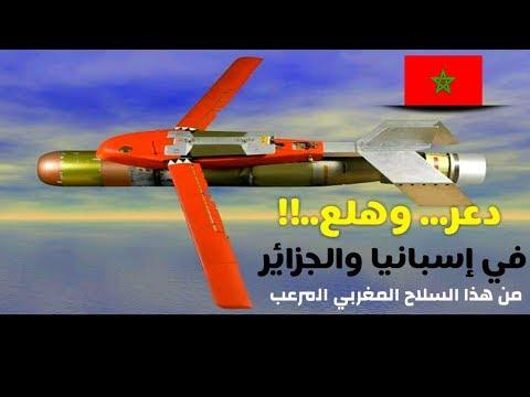 سلاح جديد لدى المغرب يثير هلع إسبانيا والجزائر