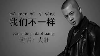 (បទចិន ប្រែខ្មែរ)Wo men bu yi yang Pinyin 我们不一样-拼音 We are Different យើងមិនដូចគ្នាទេ 2018 (Khmer sub)