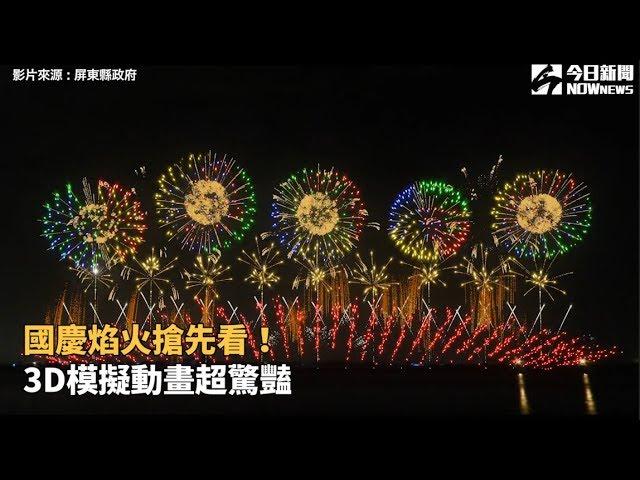 影/國慶焰火搶先看! 3D模擬動畫超驚豔