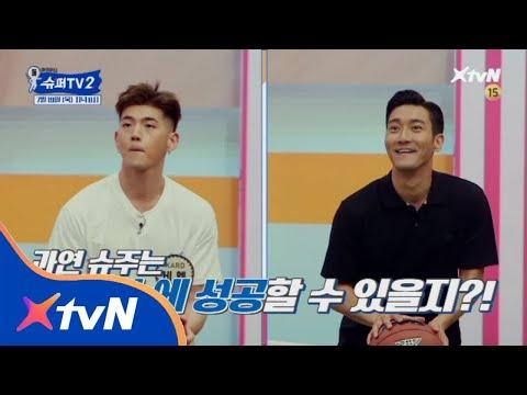 SUPER TV 2 [7회 예고] 글로벌 루키와 한판 승부! ′슈퍼주니어 VS K.A.R.D′ 180719 EP.7
