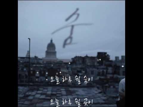 박효신/(숨)가사