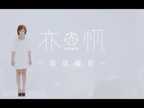 亦帆Canace 另存心檔【踏破鐵鞋】(八大綜合台''笑傲江湖''片尾曲) 官方Official MV (HD)