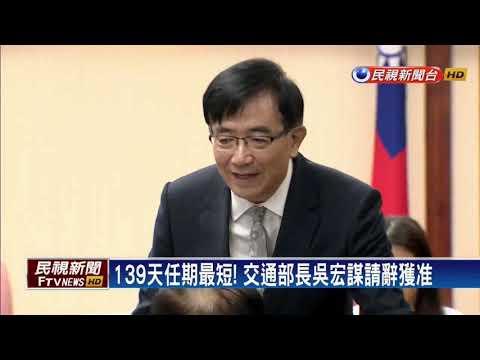 139天任期最短! 交通部長吳宏謀請辭獲准-民視新聞
