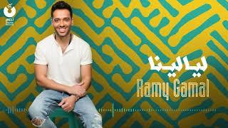 Ramy Gamal - Layalina | رامي جمال - ليالينا