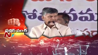 CM Chandrababu Back to Back Punches on Modi Govt!..