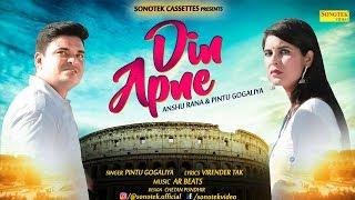 Din Apne – Pintu R Gogaliya Video HD