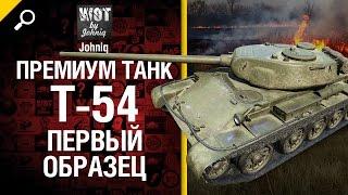 Премиум танк Т-54 Первый образец - обзор от Johniq