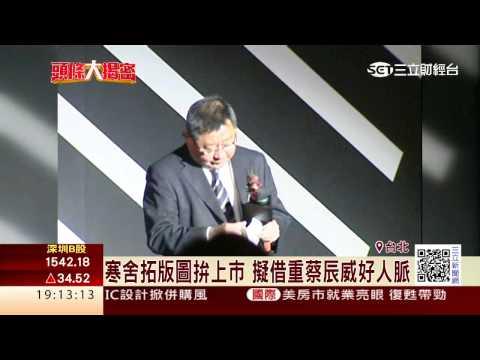 寒舍蔡伯府閃辭董座 蔡辰威回鍋上火線│三立財經台CH88