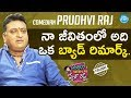 Comedian Prudhvi Raj Exclusive Interview