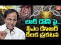 CM KCR SENSATIONAL Decision On Imposing Lockdown in Telangana | KCR On Lockdown | #Lockdown |YOYOTV