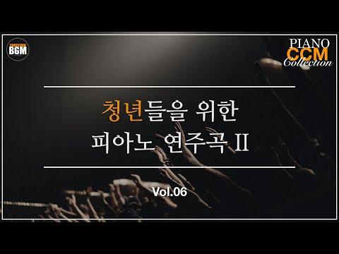[Vol.6] 청년들을 위한 CCM 연주곡 II - 크리스찬 BGM