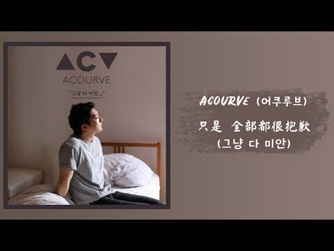 【韓繁中字】Acourve (어쿠루브) - 只是 全部都很抱歉 (그냥 다 미안)