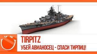 Tirpitz. Убей авианосец - спаси Тирпиц!