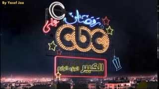 اعلانات مسلسل الكبير اوى الجزء 4 رمضان 2014 مجمعه 5 اعلانات