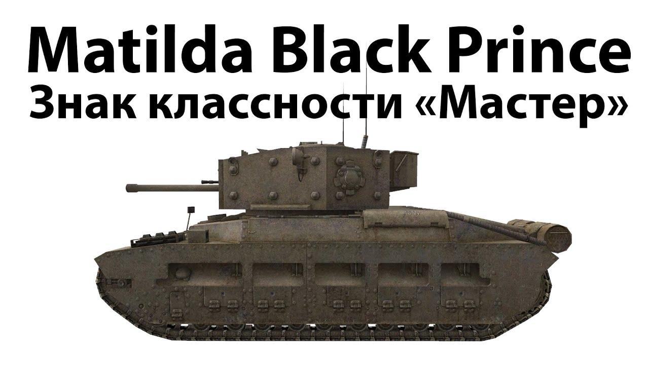 Matilda Black Prince - Мастер