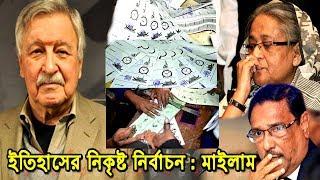 বাংলাদেশের ইতিহাসে নিকৃষ্ট এক নির্বাচন হয়ে গেছে বললেন মাইলাম । bd politics news